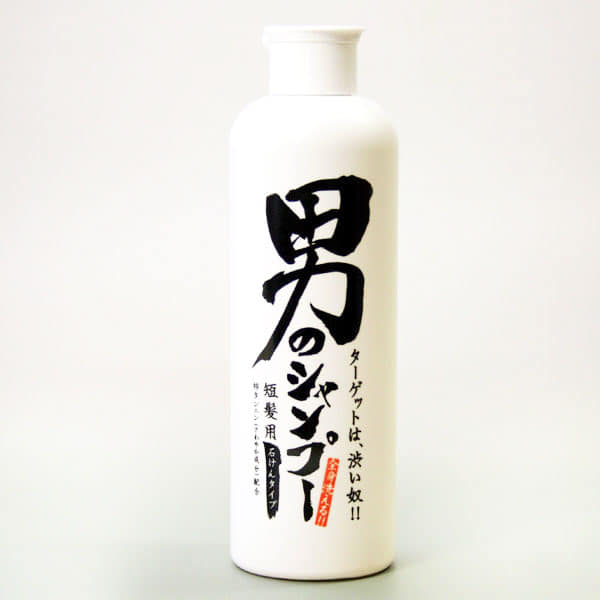 柿渋石鹸「男の石けんシャンプー」