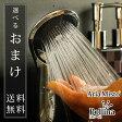 シャワーヘッド ボリーナ ニンファ Bollina Ninfa(シルバー)【シャワーヘッド 節水 シャワーヘッド マイクロバブル 節水シャワーヘッド 50%】【送料無料】【あす楽対応】