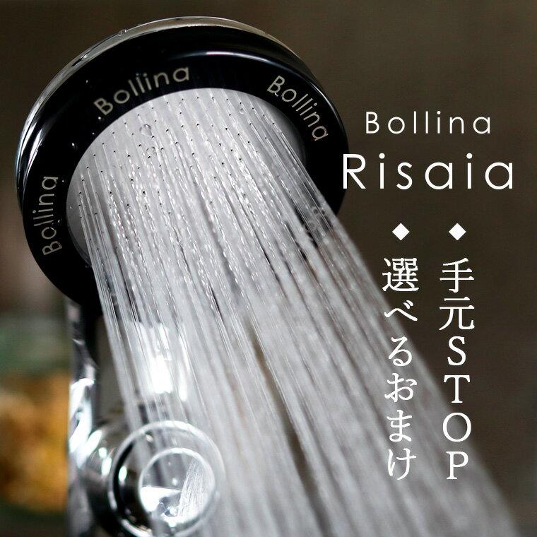 シャワーヘッド ボリーナ リザイア Bollina Risaia(シルバー)手元ストップ付き【シャワーヘッド マイクロバブル シャワーヘッド 節水 節水シャワーヘッド 止水】【あす楽】