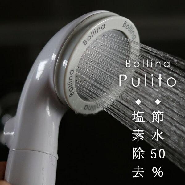 シャワーヘッド塩素除去「BollinaPulito(ボリーナプリート)」 日本製マイクロバブル節水シャワーヘッド塩素除去節水