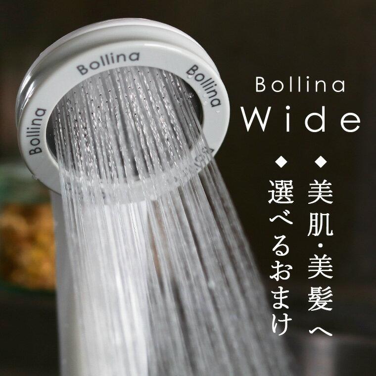 【送料無料】マイクロバブルシャワーヘッド「BollinaWide(ボリーナワイド/ホワイト)」【マイクロナノバブル シャワーヘッド 節水 50%】【あす楽】【ポイント10倍】