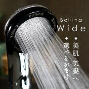 マイクロバブルシャワーヘッド BollinaWide ボリーナワイド シルバー マイクロナノバブル シャワー