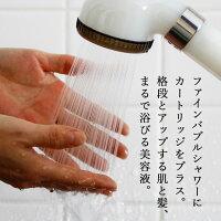 【送料無料】シャワーヘッド「エミュール ファインバブルシャワー」2種類のカートリッジ付き【シャワーヘッド 塩素除去 美肌 ファインバブル マイナスイオン マイクロバブル 節水 ミネラル 洗浄 ホームエステ】