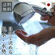 部品も組み立ても日本製!節水シャワーヘッド「AMANE(天音)」(クロムメッキ)【シャワーヘッド 日本製 シャワーヘッド 節水 シャワーヘッド あまね アマネ 節水シャワーヘッド かわいい】