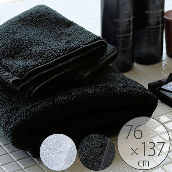 バスタオル「マイクロコットン」ラグジュアリー 速乾吸水ホテル綿100黒白最高級最高品質一流ホテル仕様最上級インド綿厚手