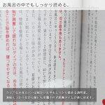 「防水ブックカバー」YOU-BUMI(ユウブミ)〜湯文〜(ブンコ)
