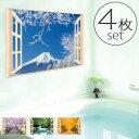 お風呂のポスター「四季彩」(4枚セット)[35-10814]【日本製 日本の風景 お風呂ポスター 繰り返し使える トイレ 貼り換え自由 簡単 洗面所 タイル壁