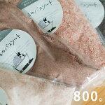 ヒマラヤ岩塩入浴剤「魔法のバスソルト」(1kg)