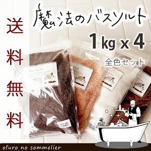 「魔法のバスソルト」(1kg×4袋全色セット)/ヒマラヤ岩塩入浴剤【送料無料】【発汗 温泉 入浴剤 福袋 入浴剤 セット 入浴剤 ギフト bath-salt】【YDKG-s】