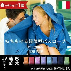 先進国首脳会議オフィシャルギフト【ボディローブ bathrobe 速乾 メンズ レディース 出産祝い ...