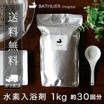 水素入浴剤「BATHLIERH2bathpowder」RDモイストバスパウダー