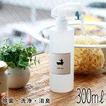 住宅用洗剤「BATHLIER」アルカリウォーター(300mlボトル)