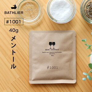 入浴剤「Bathlier(バスリエ)バスカクテル」スパークリングパウダー#1001(メントール/40g)【プチギフト 発...