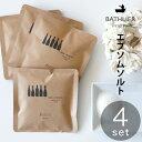 入浴剤 ギフト エプソムソルト/petit(プチ)(4袋セッ