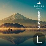 体感型お風呂ポスター「いまここ。(IMACOCO)」マグネット取付けタイプ(Lサイズ)