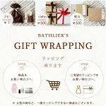 お風呂のソムリエSHOP_ギフト