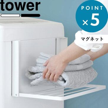 《 洗濯機横マグネット折り畳み棚 タワー 》 tower タオル置き タオルラック タオル 収納 着替え置き場 パジャマ バスタオル収納 ランドリー 洗面所 シンプル おしゃれ 折りたたみ コンパクト 5096 5097 ホワイト ブラック YAMAZAKI 山崎実業 タワーシリーズ
