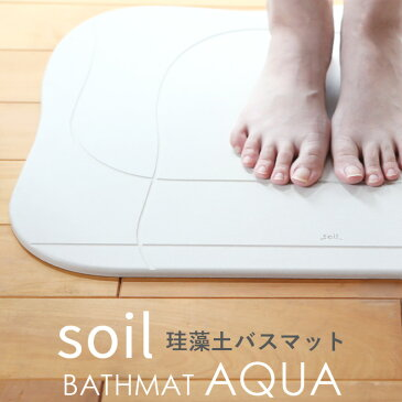 soil バスマットアクア SOIL BATHMAT AQUA 珪藻土バスマット 珪藻土マット バスマット 足ふき 吸水 おしゃれ バスルーム 雑貨 おしゃれ 新品 国産 日本製 aqua soil そいる プレゼント ギフトに