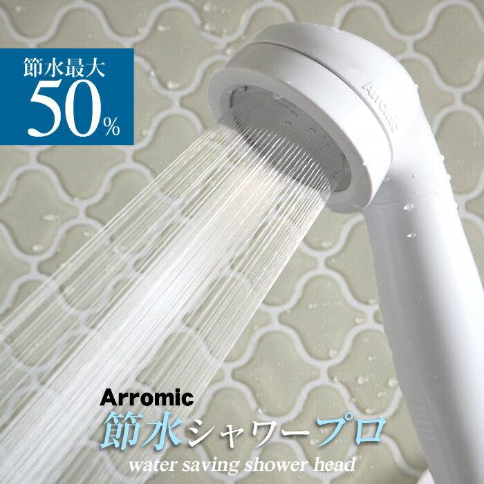 《着後レビューで今治タオル他》 アラミック Arromic 節水シャワープロ ST-A3B 節水 シャワーヘッド 増圧 水圧アップ 低水圧 節水効果最大50% 取付け簡単 日本製 【ギフト/プレゼントに】
