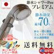 《着後レビューで今治タオル》Arromic アラミック 節水シャワープロプレミアム 節水効果最大70% 節水 シャワーヘッド 節水シャワープロ・プレミアム 手元ストップ ストップ 止水 水流調整 水圧アップ 低水圧 ST-X3B 日本製 ギフト プレゼントに