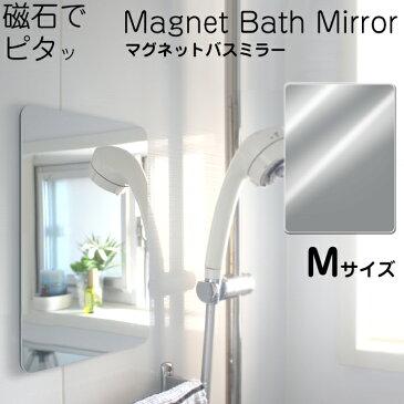 《着後レビューで選べる特典》「マグネットバスミラー M サイズ」[400×295mm] マグネット 磁石 樹脂ミラー ミラー パネルミラー ウォールミラー 鏡 樹脂製 壁掛け くもり止め加工 割れない 軽量 安心 安全 壁 取付 バスグッズ バスルーム 風呂場 お風呂の鏡
