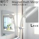 《着後レビューで選べる特典》「マグネットバスミラー L サイズ」[440×350mm] マグネット 磁石 樹脂ミラー ミラー パネルミラー ウォールミラー 鏡 樹脂製 壁掛け くもり止め加工 割れない 軽量 安心 安全 壁 取付 バスグッズ バスルーム 風呂場 お風呂の鏡
