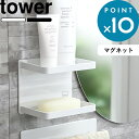 壁付けマグネット石鹸置き《 マグネットバスルームソープトレー 2段 タワー 》 tower磁石 浴室 ...