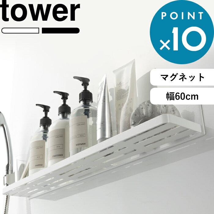 浴室 マグネット 収納 《 マグネットバスルームラック タワー ロング 》 tower ホワイト ブラック 白 黒 モノトーン ラック バスラック ディスペンサー 棚 ホルダー シャンプー ボトル お風呂 半身浴 壁 磁石 シンプル おしゃれ 4858 4859 山崎実業 タワーシリーズ