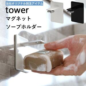 《 マグネットソープホルダー タワー 》 tower 別注 ホワイト ブラック 石鹸 せっけん 石けん 収納 フック ホルダー トレー お風呂 バスルーム マグネット マグネティックソープホルダー 磁石 白 黒 シンプル おしゃれ 山崎実業 YAMAZAKI タワーシリーズ