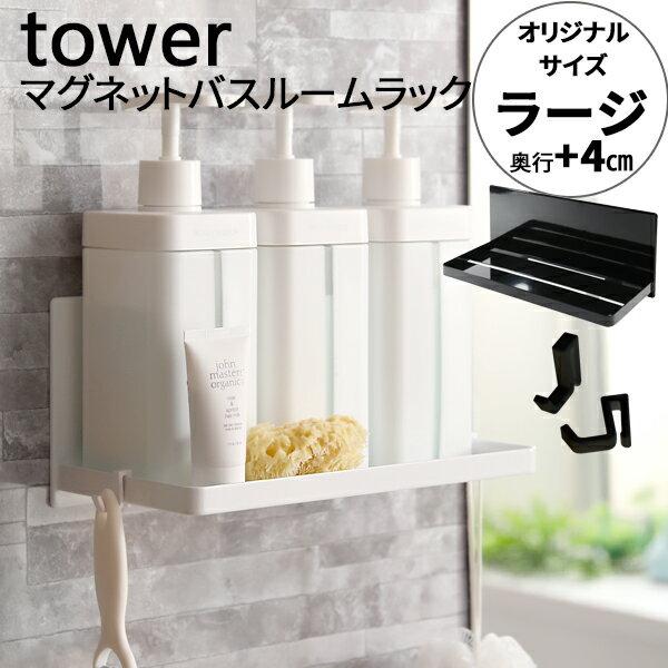 tower 《 マグネットバスルームラック タワー ラージ 》 浴室棚 バスラック 棚 収納 お風呂 浴室 バスルーム 磁石 マグネット ボトル ディスペンサー ホワイト ブラック シンプル ワイド 大きい 山崎実業 YAMAZAKI《着後レビューで今治タオル他》 タワーシリーズ