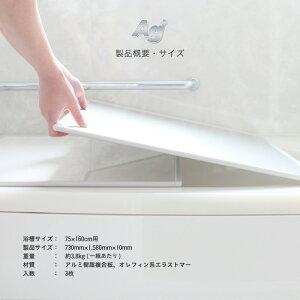 《日本製》抗菌・防カビ風呂ふた『Ag銀イオン風呂ふたL16/L-16(75×160用)』[実寸73×52.6×1cm3枚]組み合わせタイプホワイト清潔軽い保温フラット風呂フタふろふた風呂蓋お風呂フタ抗菌風呂ふた銀イオンAgイオン東プレ