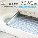 《着後レビューで今治タオル他》 日本製 抗菌 風呂ふた 『Ag銀イオン Agイージーウェーブ M9/M-9(70×90 用)』[実寸 70×91.4×1.7cm] シャッタータイプ(ウェーブ波形) シルバー 銀イオン Agイオン 東プレ 清潔 軽い 保温