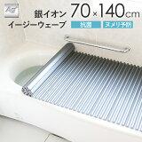 《着後レビューで今治タオル他》 日本製 抗菌 風呂ふた 『Ag銀イオン Agイージーウェーブ M14/M-14(70×140 用)』[実寸 70×140.7×1.7cm] シャッタータイプ(ウェーブ波形) シルバー 銀イオン Agイオン 東プレ 清潔 軽い 保温