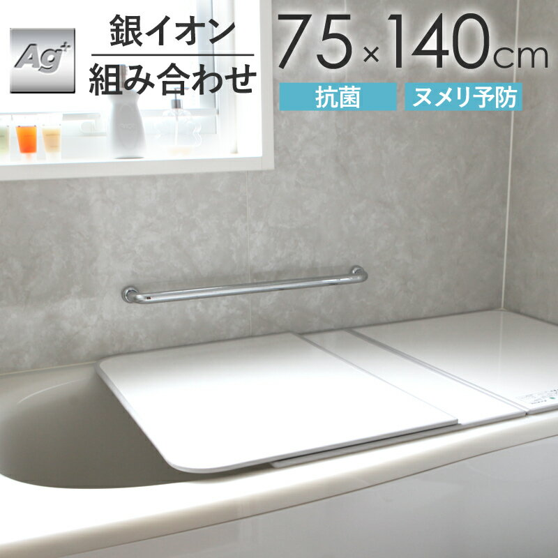 《着後レビューで今治タオル他》 抗菌 カビにくい 風呂ふた『Ag銀イオン風呂ふた L14/L-14 (75×140cm用)』 [実寸 73×138cm] 組み合わせタイプ ホワイト フラット風呂フタ ふろふた 風呂蓋 お風呂フタ 抗菌風呂ふた 日本製 東プレ
