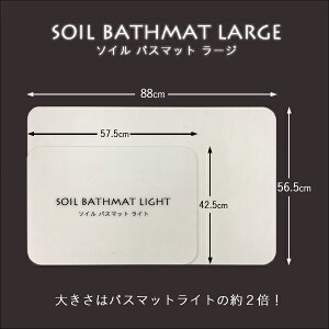 SOILバスマットラージSOILBATHMATLARGE