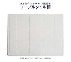 珪藻土バスマットUB足快バスマットBigビッグサイズ新登場!【日本製】