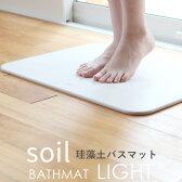 SOIL バスマット ライト SOILBATHMAT LIGHT ソイル 珪藻土バスマット 足拭きマット 珪藻土マット 速乾 made in japan 【ギフト/プレゼントに】