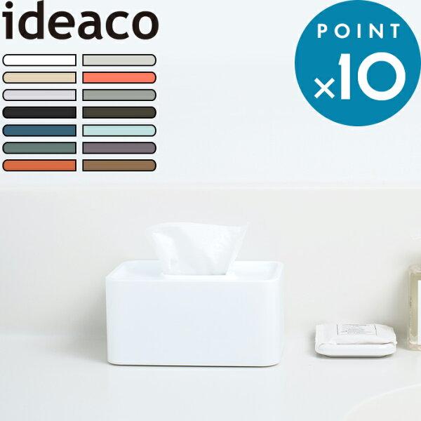 コンパクトサイズティッシュケース《compacttissuecase(コンパクトティッシュケース)》ideacoケースボックスデ