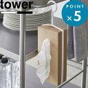 《 ペーパーボックスフック タワー 》 tower ホワイト ブラック ボックスティッシュ ティッシュケース 箱ティッシュ キッチンペーパーボックス キッチンペーパーホルダー 収納 便利 フック ティッシュ シンプル おしゃれ 白 黒 モノトーン 4336 4337 山崎実業 YAMAZAKI