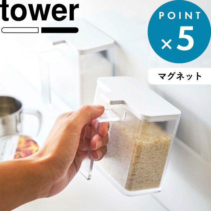 調味料入れ 《 マグネット調味料ストッカー タワー 》 tower ホワイト ブラック モノトーン 調味料 スパイス 塩 コショウ 小麦粉 ボトル ストッカー 調味料入れ 入れ物 瓶 ケース ディスペンサー 磁石 シンプル おしゃれ 4817 4818 YAMAZAKI 山崎実業 タワーシリーズ