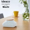 《着後レビューで選べる特典》 ideaco イデアコ ウェットティッシュケース 「mochi(モチ)」 ホワイト/ライトブルー/ピンク/ネイビー おしゃれ ウェットティッシュボックス ディスペンサー 収納 容器 小物入れ インテリア 陶器 木 デザイン雑貨 北欧
