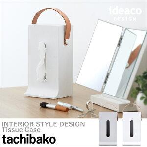 《着後レビューで選べる特典》 ideaco イデアコ 「tachibako(タチバコ)」 ホワイト/グレー ティッシュ 縦型 ケース カバー ボックス ペーパー 本革 おしゃれ 北欧 シンプル デザイン デザイン雑貨