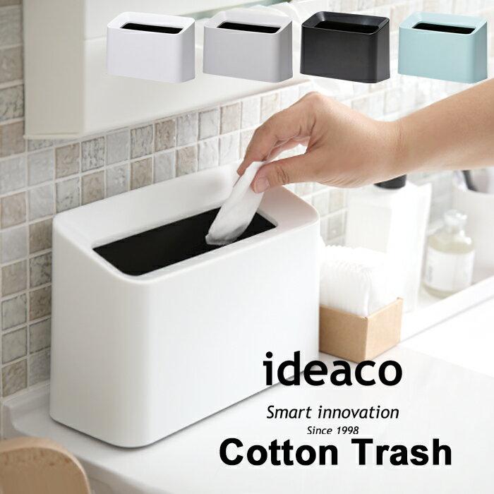 ごみ箱 《 Tubelor Cotton Trash(チューブラーコットントラッシュ)》 ideacoリビング ベッドサイド 洗面所 洗面台 無地タイプ ゴミ袋が見えない ゴミ箱 くずかご ダストボックス おしゃれ コンパクト 小さい デザイン雑貨 寝室 すっきり サニタリー 角型 イデアコの写真