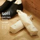 soil ソイル「ドライングサック ラージ」 2個組 DRYING S...