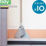 レビュー ティディ スウィープ ちりとり 掃き掃除 シンプル デザイン