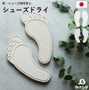 《着後レビューで選べる特典》珪藻土で靴の除湿・消臭!なのらぼ...