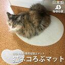 ネコが大好きな珪藻土の猫用マット なのらぼ「 猫ネコろぶマット 」日本製 ねころぶマット 寝転ぶマット...