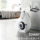 tower 「 布団クリーナースタンド 」 タワー 収納 ス...