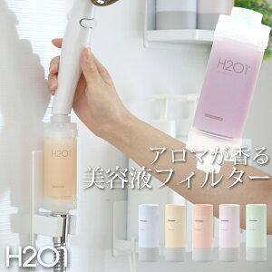 美容液シャワーフィルター