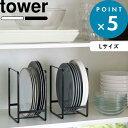 食器ラック「 ディッシュラック L 」tower タワー 食器収納 食...